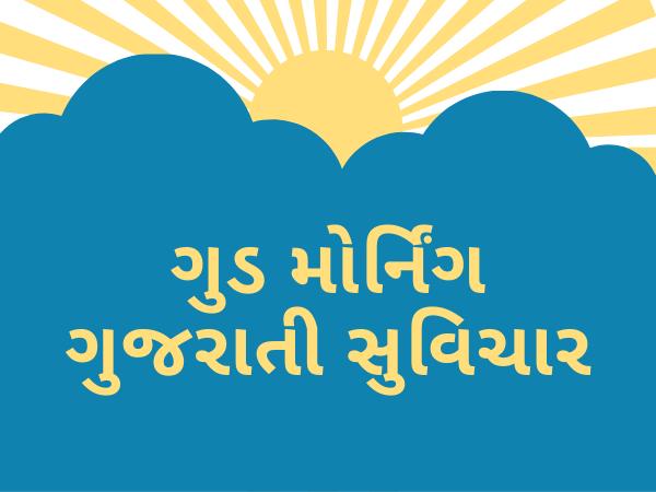 Best Good morning Gujarati Suvichar SMS | ગુડ મોર્નિંગ ગુજરાતી સુવિચાર