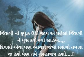 Gujarati Shayari copy